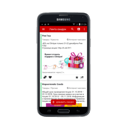 Удобное приложение для поиска и добавления скидок